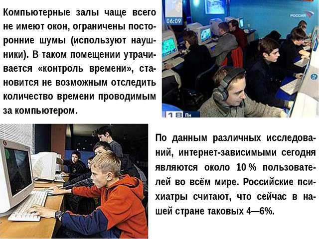 Компьютерные залы чаще всего не имеют окон, ограничены посто-ронние шумы (исп...