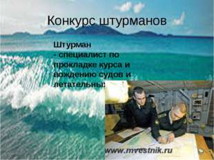 Конкурс штурманов Штурман -специалистпо прокладкекурсаи вождению судов и