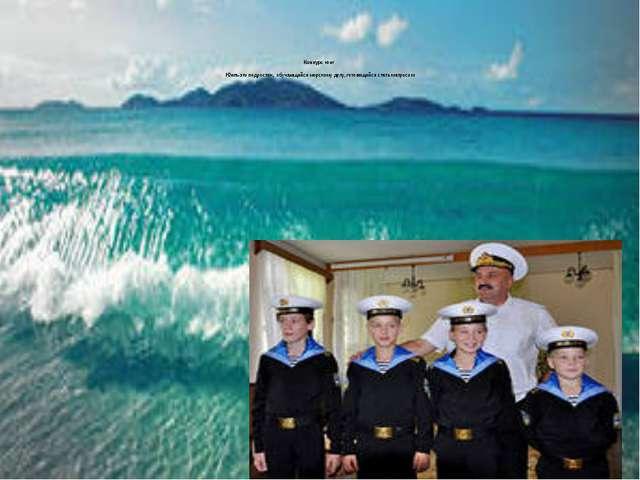 Конкурс юнг  Юнга-это подросток, обучающийся морскому делу, готовящийсяст...