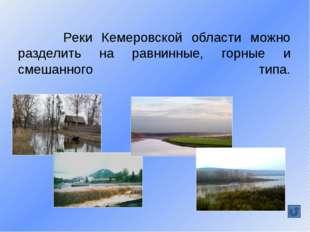 На территории Кемеровской области находятся сотни озёр. По своему происхожден