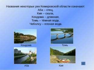 Томь – самая большая река Кемеровской области, правый приток реки Оби.  И