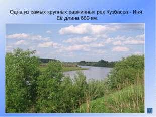 Реки смешанного типа, например Томь, обычно рождаются в горах и сначала ничем