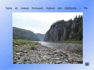Иня имеет медленное течение, широкую долину и низкие берега. На ней, в районе