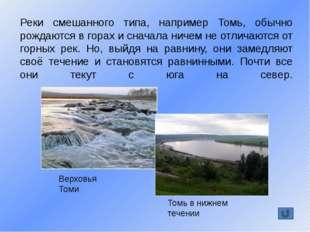 В Тисульском районе находится самое крупное материковое озеро – Большой Берчи