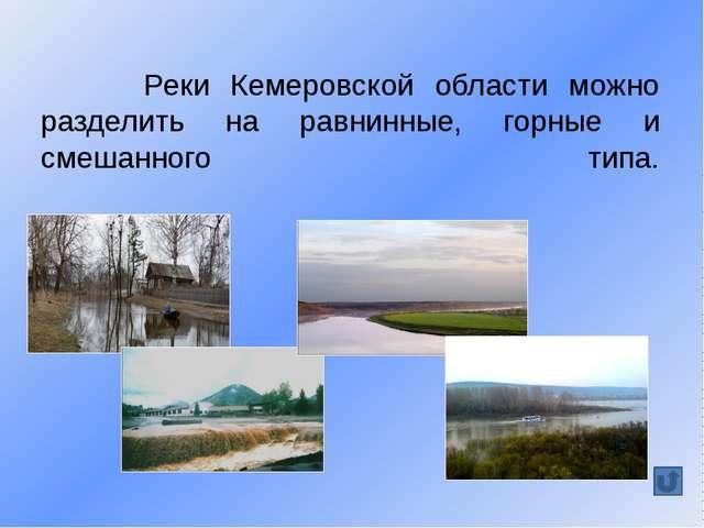 На территории Кемеровской области находятся сотни озёр. По своему происхожден...