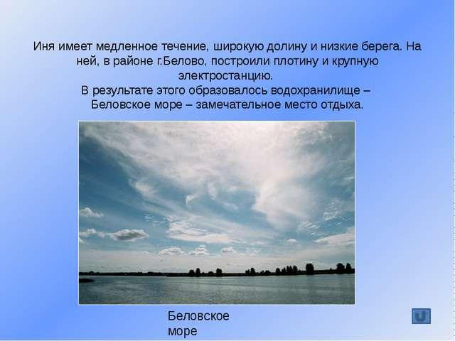 Одна из самых крупных равнинных рек Кузбасса - Иня. Её длина 660 км.