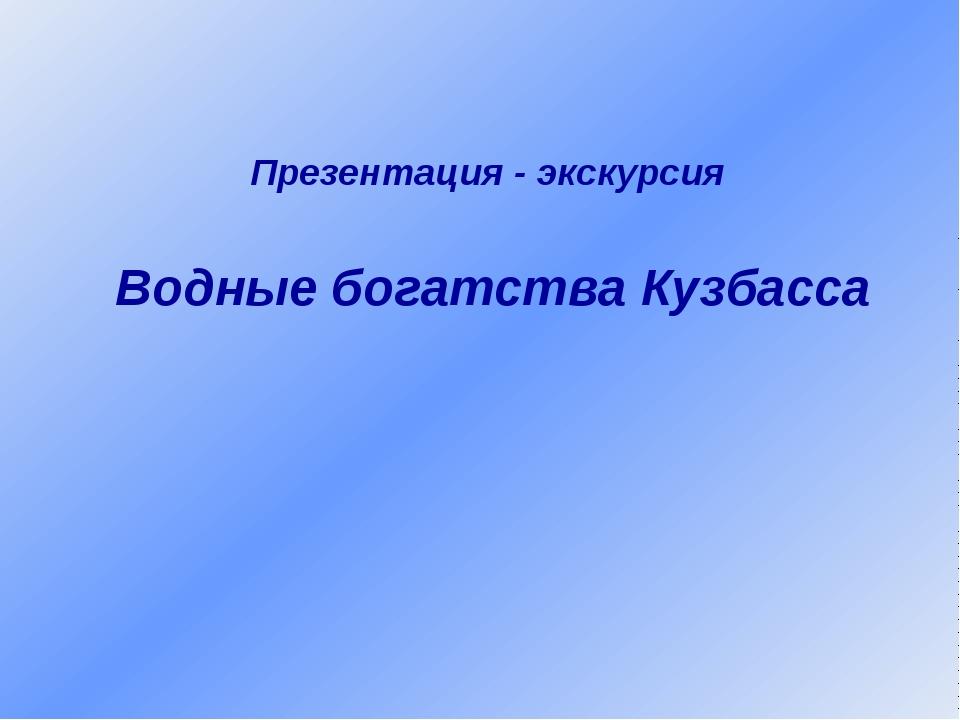 Реки Кемеровской области можно разделить на равнинные, горные и смешанного...