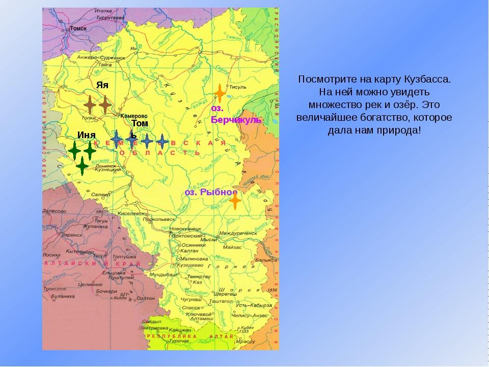Названия некоторых рек Кемеровской области означают: Аба – отец, Кия – скала,...