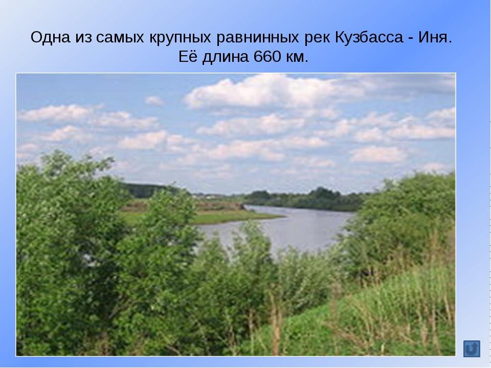 Реки смешанного типа, например Томь, обычно рождаются в горах и сначала ничем...