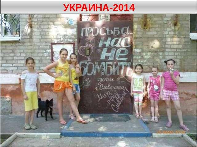 УКРАИНА-2014