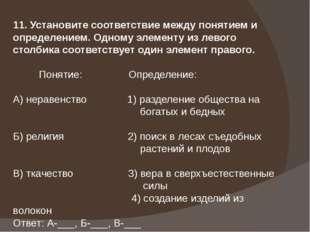 11. Установите соответствие между понятием и определением. Одному элементу из