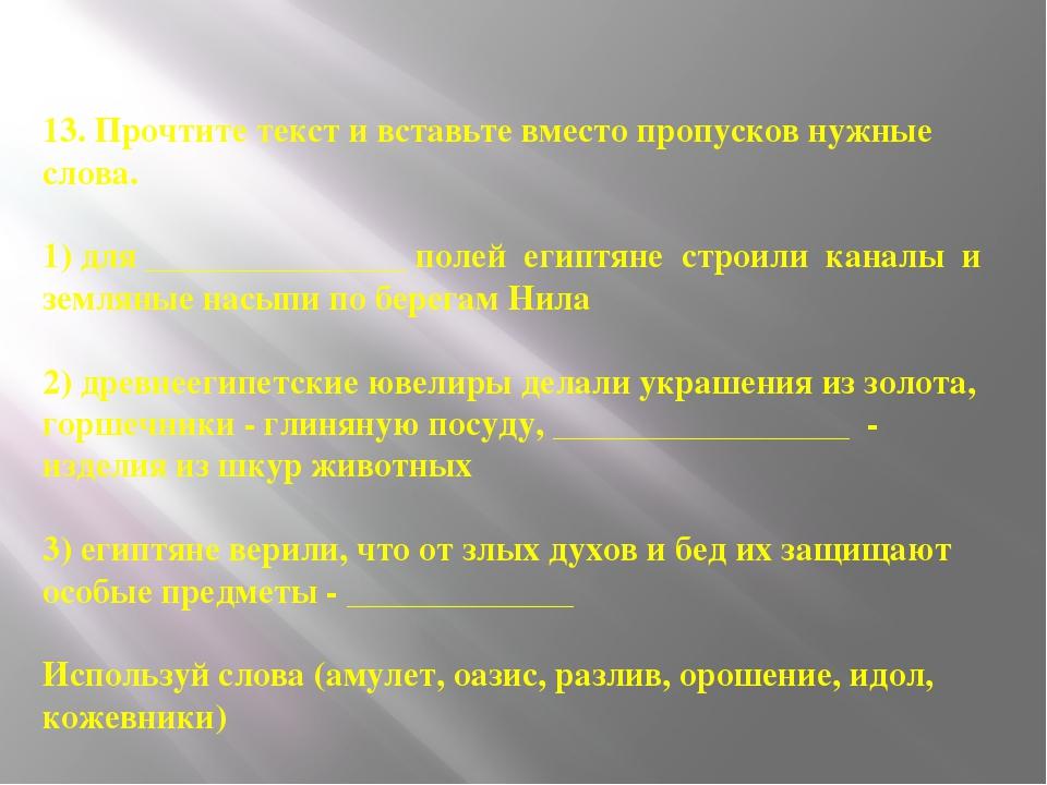 13. Прочтите текст и вставьте вместо пропусков нужные слова. 1) для _________...