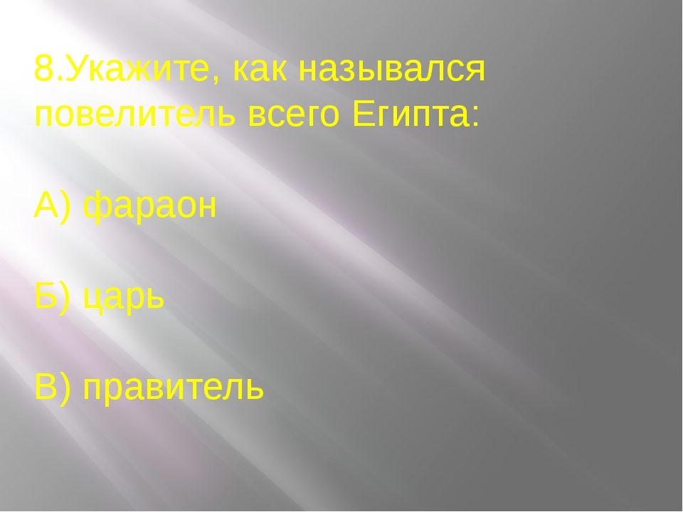 8.Укажите, как назывался повелитель всего Египта: А) фараон Б) царь В) правит...
