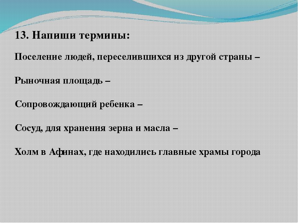 частнику или термины по истории 5 класс древняя греция Подмосковья
