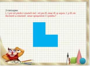 2-тапсырма L әрпі түріндегі пішінді тең төрт бөлікке бөлу керек. Әр бөлік бас