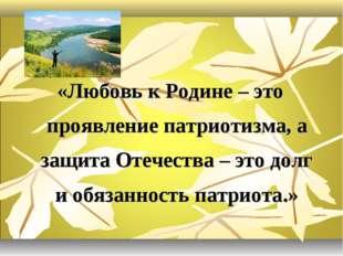 «Любовь к Родине – это проявление патриотизма, а защита Отечества – это долг