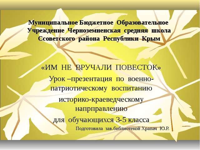 Муниципальное Бюджетное Образовательное Учреждение Черноземненская средняя шк...