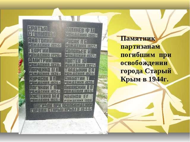 Памятник партизанам погибшим при освобождении города Старый Крым в 1944г.