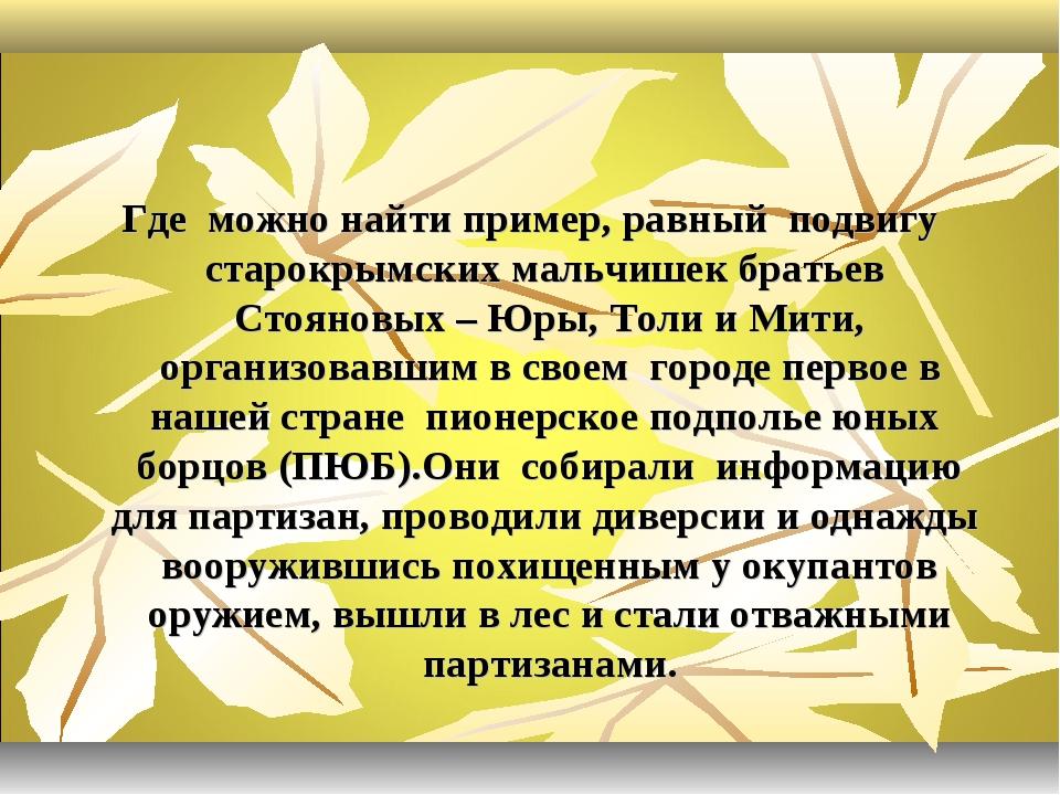 Где можно найти пример, равный подвигу старокрымских мальчишек братьев Стояно...