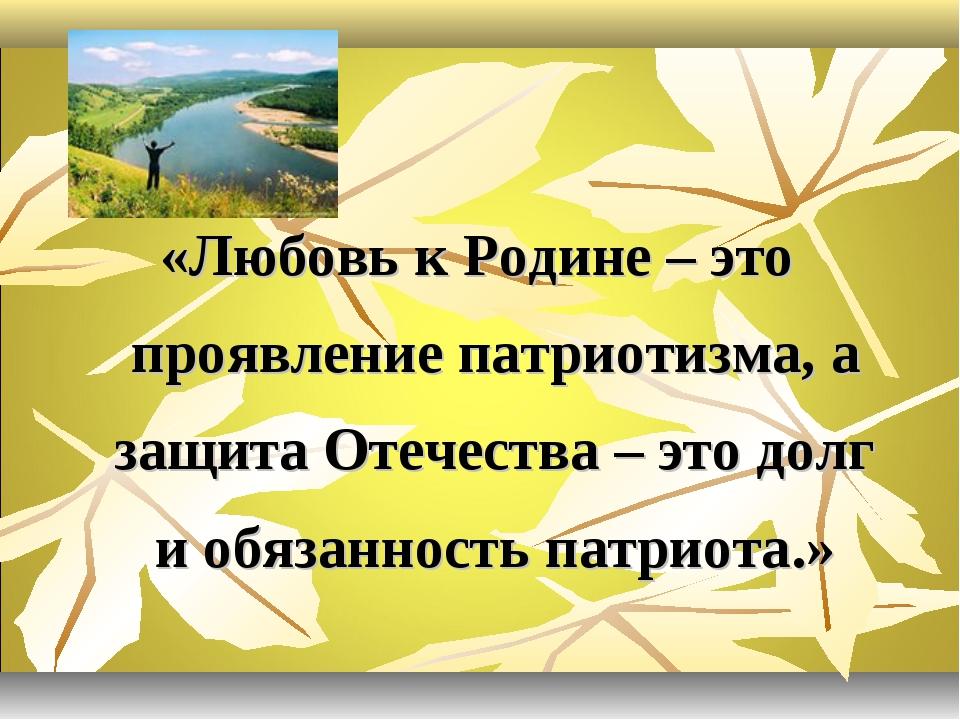 «Любовь к Родине – это проявление патриотизма, а защита Отечества – это долг...