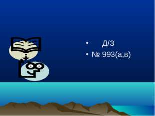 Д/З № 993(а,в)
