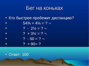 Бег на коньках Кто быстрее пробежит дистанцию? 54¾ + 4¼ = ? ¬ ? - 2½ = ? ¬ ?