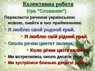 """Колективна робота (гра """"Схованки"""") Перекласти речення українською мовою, знай"""