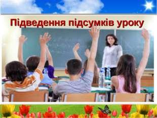 Підведення підсумків уроку