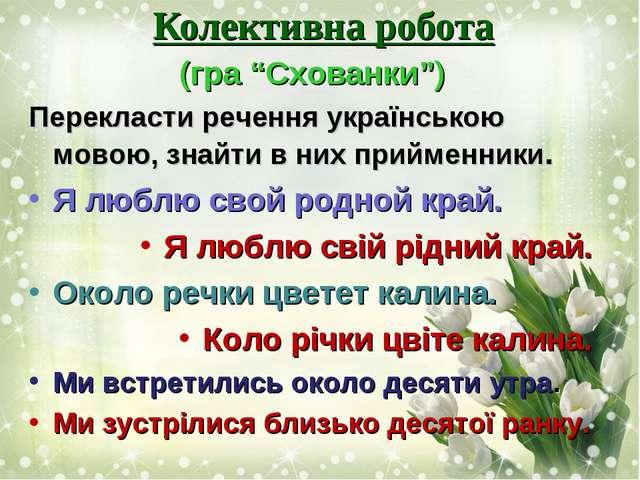 """Колективна робота (гра """"Схованки"""") Перекласти речення українською мовою, знай..."""