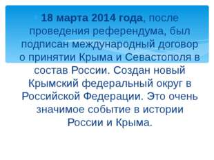 18 марта 2014 года, после проведения референдума, был подписан международный