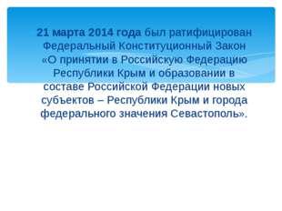 21 марта 2014 года был ратифицирован Федеральный Конституционный Закон «О при