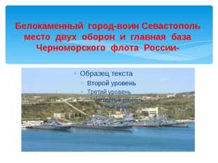 Белокаменный город-воин Севастополь место двух оборон и главная база Черномор