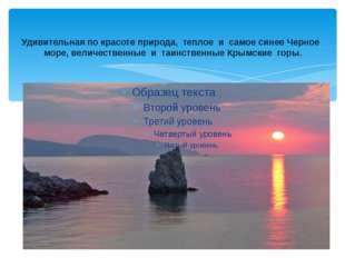 Удивительная по красоте природа, теплое и самое синее Черное море, величестве