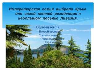Императорская семья выбрала Крым для своей летней резиденции в небольшом посе