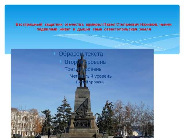 Бесстрашный защитник отечества адмирал Павел Степанович Нахимов, чьими подвиг...