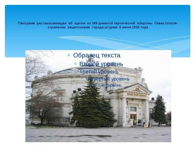 Панорама рассказывающая об одном из 349-дневной героической обороны Севастопо...
