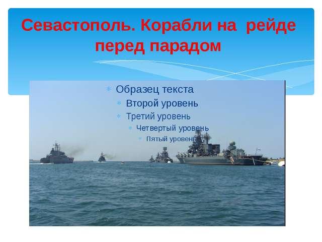 Севастополь. Корабли на рейде перед парадом
