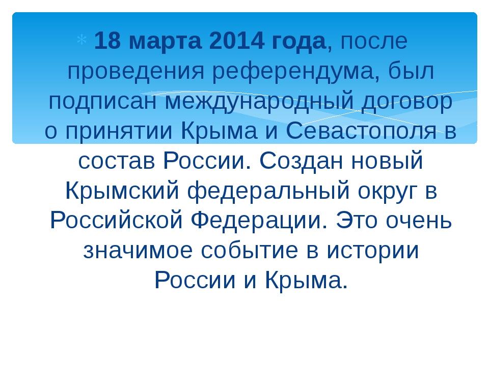 18 марта 2014 года, после проведения референдума, был подписан международный...