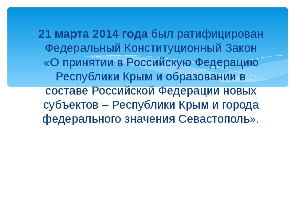 21 марта 2014 года был ратифицирован Федеральный Конституционный Закон «О при...