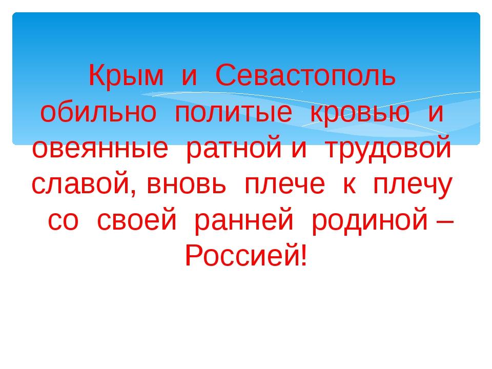 Крым и Севастополь обильно политые кровью и овеянные ратной и трудовой славой...