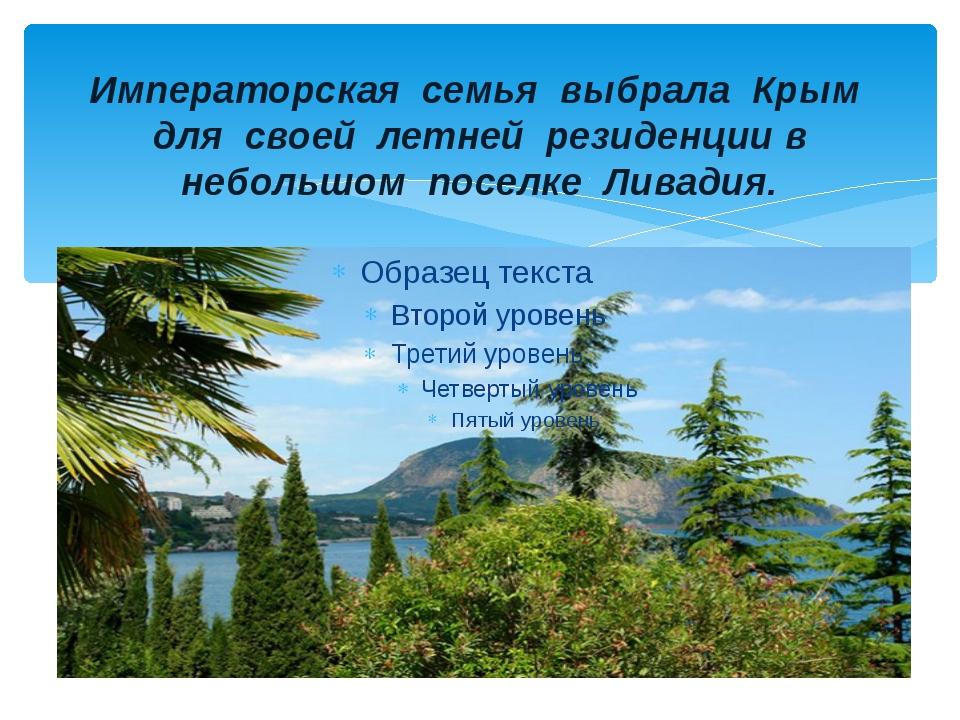 Императорская семья выбрала Крым для своей летней резиденции в небольшом посе...