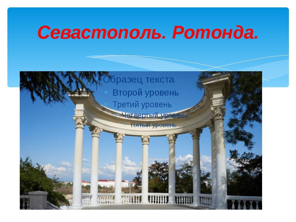 Севастополь. Ротонда.