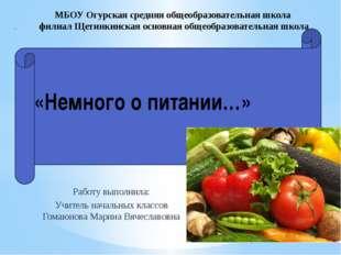 Работу выполнила: Учитель начальных классов Гомаюнова Марина Вячеславовна МБО