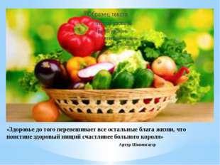 «Здоровье до того перевешивает все остальные блага жизни, что поистине здоров