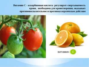 За общим столом еда вкуснее Витамин С - аскорбиновая кислота регулирует свер