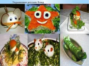 Украшения детских блюд