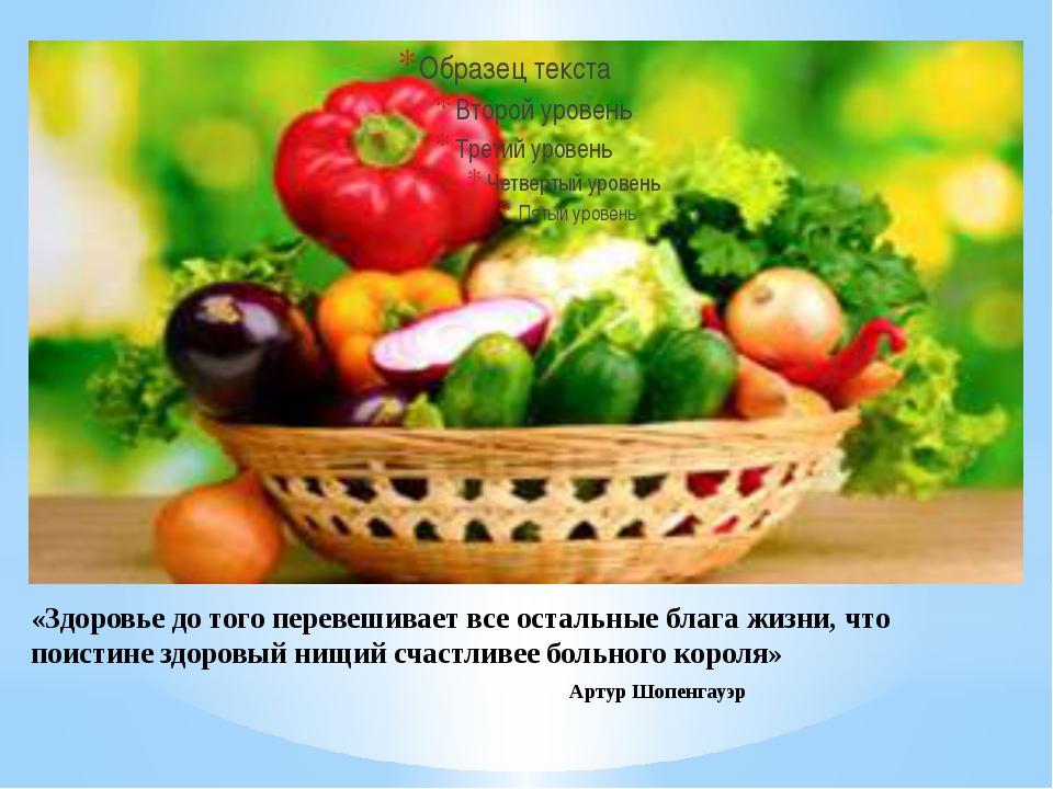 «Здоровье до того перевешивает все остальные блага жизни, что поистине здоров...