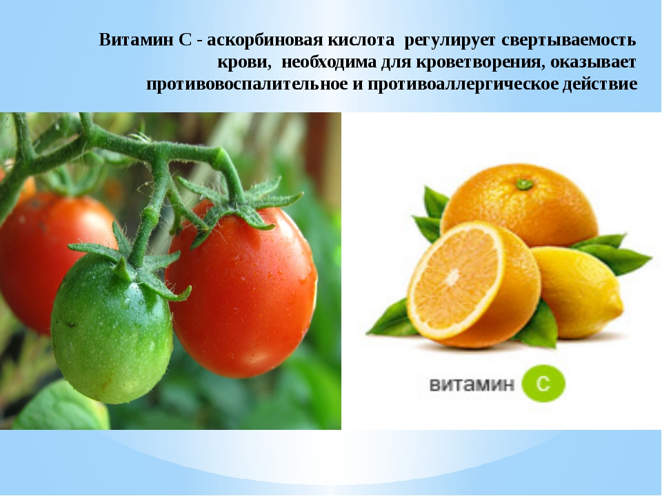 За общим столом еда вкуснее Витамин С - аскорбиновая кислота регулирует свер...