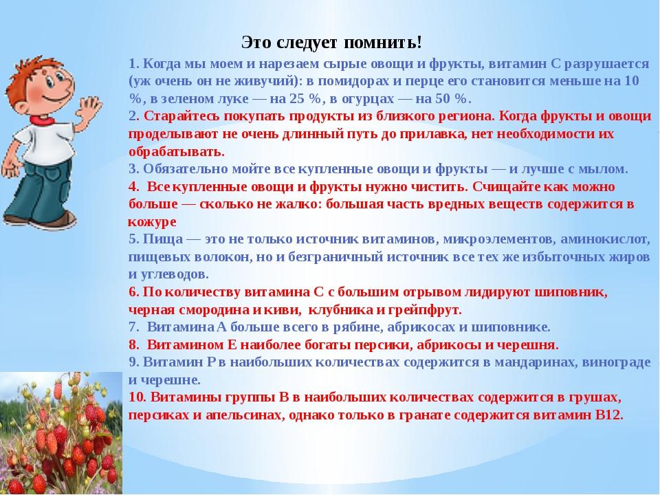 1. Когда мы моем и нарезаем сырые овощи и фрукты, витамин С разрушается (уж о...