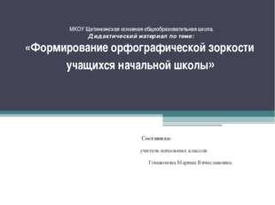 МКОУ Щетинкинская основная общеобразовательная школа. Дидактический м